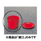 メラミン 和風食器アイテム そば猪口・大 朱 (79×61mm・200cc) マンネン/萬年[532] 業務用プラスチック製和食器