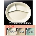 メラミン ベーシック 小判形仕切皿 全3色 (261×222×24mm) マンネン/萬年[570] 業務用プラスチック製無地食器