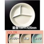 メラミン ベーシック 仕切皿 全3色 (194×26mm) マンネン/萬年[7103G] 業務用プラスチック製無地食器
