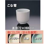 メラミン ベーシック 湯呑 大 全4色 (72×66mm・180cc) マンネン/萬年[72L] 業務用プラスチック製無地食器