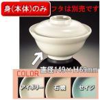 メラミン ベーシック 丼 小 身 全3色 (149×69mm・550cc) マンネン/萬年[86SM-B] 業務用プラスチック製無地食器