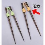 介護食器 軽くて簡単にお使いいただけます! 楽々お箸クリップタイプ モカ(7-1720-1702)