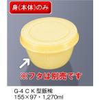 ポリプロピレン食器 K型飯椀 身 クリーム (155×97mm・1270cc) 三信化工[G-4-C] 業務用・無地/プラスチック製 学校給食・保育園・食堂向け