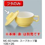 【メラミン製】グラシア スープカップ ふた 菜の花 (106×26mm) 三信化工[MC-83NAN]【メラミン食器 業務用 プラスチック製】