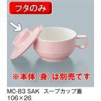 【メラミン製】グラシア スープカップ ふた 桜 (106×26mm) 三信化工[MC-83SAK]【メラミン食器 業務用 プラスチック製】