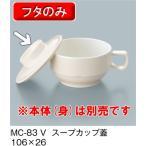 【メラミン製】グラシア スープカップ ふた ベージュ (106×26mm) 三信化工[MC-83V]【メラミン食器 業務用 プラスチック製】