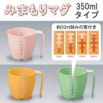 みまもりマグ ポリプロピレン製マグカップ  全3色 (90(持ち手込み118)×80mm・350cc) 三信化工[UPC-350] 保育園などの乳児・園児様、ご高齢者様に
