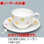強化磁器 食器 キャンディ ソーサー (Brightone) 149×H24 三信化工[YS-356 CAN] 食器 業務用 洋食器 有料老人ホーム・施設