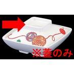 メラミン製・プラスチック製 信濃化学・SHINCA 業務用食器 和洋食器 ごてんまり 角煮物椀(蓋) (120×120×35) [676-GM-f]