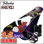 スノーボード スノボ 3点セット 板 メンズレディース 2016年セール品 YELLOWBUS SNIPERスナイパー ブーツ ビンディング付き