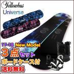 スノーボード スノボ 3点セット 板 メンズ レディース 2018年新作 YELLOWBUS UNIVERSEユニバース ブーツ ビンディング ボードケース付き