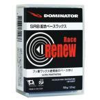 DOMINATOR(ドミネーター) RENEW SERIES BASE WAX RACE RENEW(レースリニュー)100g