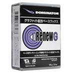 DOMINATOR(ドミネーター) RENEW SERIES BASE WAX RENEW GRAPHITE(リニューグラファイト)100g