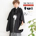 (着物セット 紋付 3/5歳) 七五三 着物 男の子 袴 5歳 3歳 フルセット ボーイズ