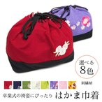 Sure Poultry Tea Bags - (はかま巾着 25)卒業式 袴 巾着 バッグ 袋 きんちゃく 振袖 二尺袖 謝恩会 刺繍 ちりめん(ns42)(zr)