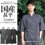 (日本製甚平 単品)メンズ日本製甚平 縞柄 緑 灰 黒 紺 綿 父の日 ギフト プレゼント 10