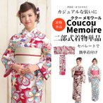 (Coucou Memoire(ククー メモワール)二部式着物 単品)1-3 松竹梅絞り柄  フリーサイズ レトロモダン レディース(ns42)