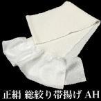 (正絹 総絞り帯揚げ 白 AH)絹100% 白系 ホワイト 留袖用 振袖用 礼装用 結婚式(zr)
