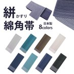 (綿角帯 絣)角帯 絣柄 日本製 貝の口 綿 リバーシブル 157-164