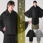 (トンビコート ウール)着物 コート インバネスコート ウール混 男性 メンズ 冬 2colors 和装コートトンビ インバネス 和装 防寒  (ns42)(zr)171273