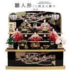 (雛人形 SS-33) 雛人形 ひな人形 おひなさま ひな祭り  雛 収納 三段飾り 三段五人 五人飾り おしゃれ(hm)