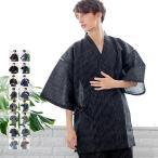 Summertime Casual Wear - (甚平3点 しじら) 甚平 父の日 セット おしゃれ ギフト メンズ (甚平/履物/扇子) 20colors M/L/LL (ys)