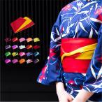 (浴衣帯 無地) 浴衣 帯 日本製 20colors ゆかた帯 半幅帯 リバーシブル 浴衣帯 レディース 女性 卒業式 袴 袴下帯