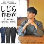 作务衣 - (しじら作務衣 23) 作務衣 夏用 男性 メンズ 3colors さむえ おしゃれ 父の日 大きいサイズ M/L/LL