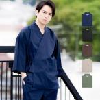 作务衣 - (作務衣 08) 作務衣 男性 メンズ 5colors さむえ おしゃれ 大きいサイズ M/L/LL/3L/4L