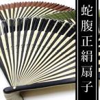 男性和服, 着物 - (正絹扇子 蛇腹)シルク扇子 男性用 女性用 竹 扇 メンズ レディース 21-27(zr)