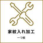 kyoetsuorosiya_shitate-kamon1