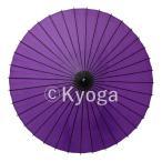 紙舞日傘 尺4 無地 紫