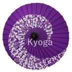 紙舞日傘 尺4 萩渦 紫
