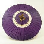 蛇の目傘 蛇の目柄 紫 /雨傘/番傘