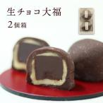 生チョコ大福2個箱