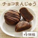 バレンタインギフト:チョコまんじゅう4個箱
