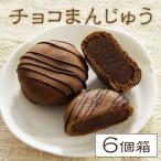 バレンタインギフト:チョコまんじゅう6個箱