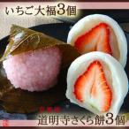 いちご大福3個・さくら餅3個セット   「消費期限は発送日含め2日間・到着日当日まで」