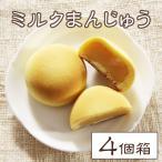 バレンタインギフト:ミルクまんじゅう4個箱