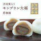 Kyogashi mont6