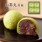 有機栽培の高級な抹茶の京菓子:お茶丸4個入り