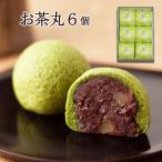 有機栽培の高級な抹茶の京菓子:お茶丸6個入り「のし紙可」