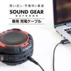 SOUND GEAR  OUTDOOR 専用 充電ケーブル 1m JKBTCA100