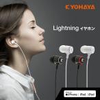 Lightning イヤホン カナル型 マイク付 高音質 有線 MFi認証品 リモコン付 通話可能 音量調節 iPhone11/ iPhoneX / iPad / iPod 各種対応 SOUND GEAR EAR BASS L