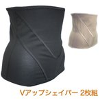 Vアップシェイパー (2枚組) ヒロミ プロデュース 男女兼用 加圧 TBS カイモノラボ 女神のマルシェ ポシュレ ビートップス 日本テレビ メーカー公式
