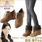美人ぐせ ショートファーブーツ 長坂靖子監修 美脚 スリム 脚長効果 靴 取り外し可能