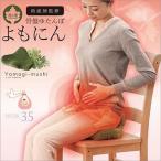 ショッピングゆたんぽ 骨盤ゆたんぽ よもにん 妊活 妊娠活動 冷え 暖か ぽかぽか 女性 健康グッズ メーカー公式商品
