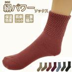 絹パワーソックス (1足組) 暖かい レディース ウール シルク 冬 靴下 くつ下 遠赤外線 二重履き 極暖 冷えとり ポカポカ 保湿
