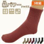 絹パワーソックス (3足組) 暖かい レディース ウール シルク 冬 靴下 くつ下 遠赤外線 二重履き 極暖 冷えとり 効果 口コミ 人気