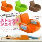 ストレッチシェイプ (Primin プリミン) ほし★おび ほしおび カイモノラボ TBS MBS マッサージチェア 椅子 骨盤 ブラショ メーカー公式